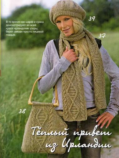 Берет, шарф, сумка