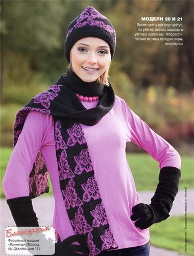 Шапочка, шарф и варежки для подростка